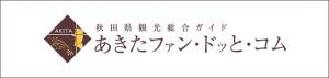 秋田県観光総合ガイド